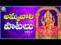 Ammavari Best Songs In Telugu - Telugu Devotional Songs 2020 - Kumar Swamy New Songs