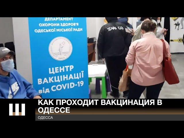 Как проходит вакцинация в Одессе