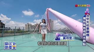 【富比士地產王】台中鐵路高架化 市府打造綠空鐵道18-1