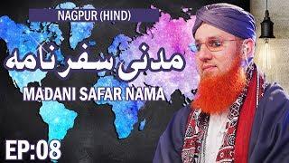Travel Guide ┇ Nagpur India ┇ Madani Safar Nama Ep 08 ┇ Madani Channel