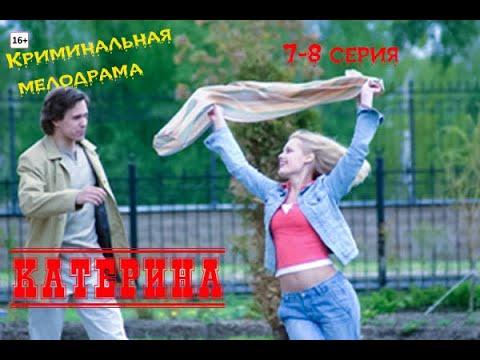 Катерина 7-8 серия