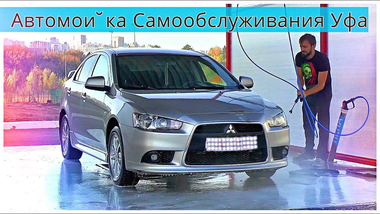 Ручная Автомойка Самообслуживания Уфа Отец и сын моют Mitsubishi Lancer X 2015