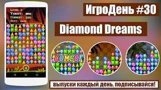 ИгроДень#30 Diamond Dreams