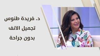 د. فريدة طنوس - تجميل الانف بدون جراحة