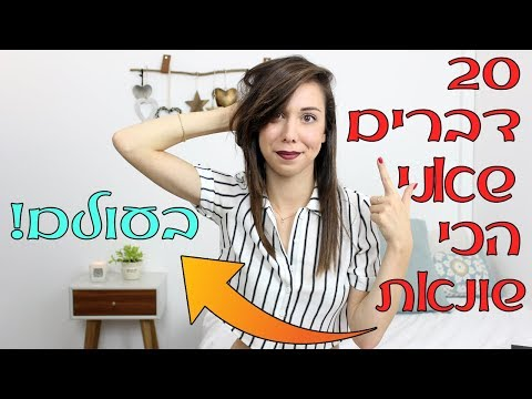 20 דברים שאני (הכי!!!) שונאת בעולם!