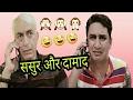 दामाद ने ससुर की बजा डाली / Sasur or damad funny call / Golgappa jokes / bhushan phutela !!