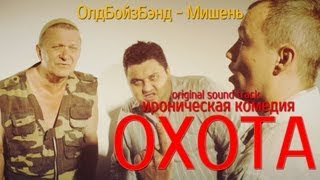 ОлдБойзБэнд - Мишень - OST