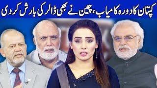 Think Tank With Syeda Ayesha Naaz | 4 November 2018 | Dunya News