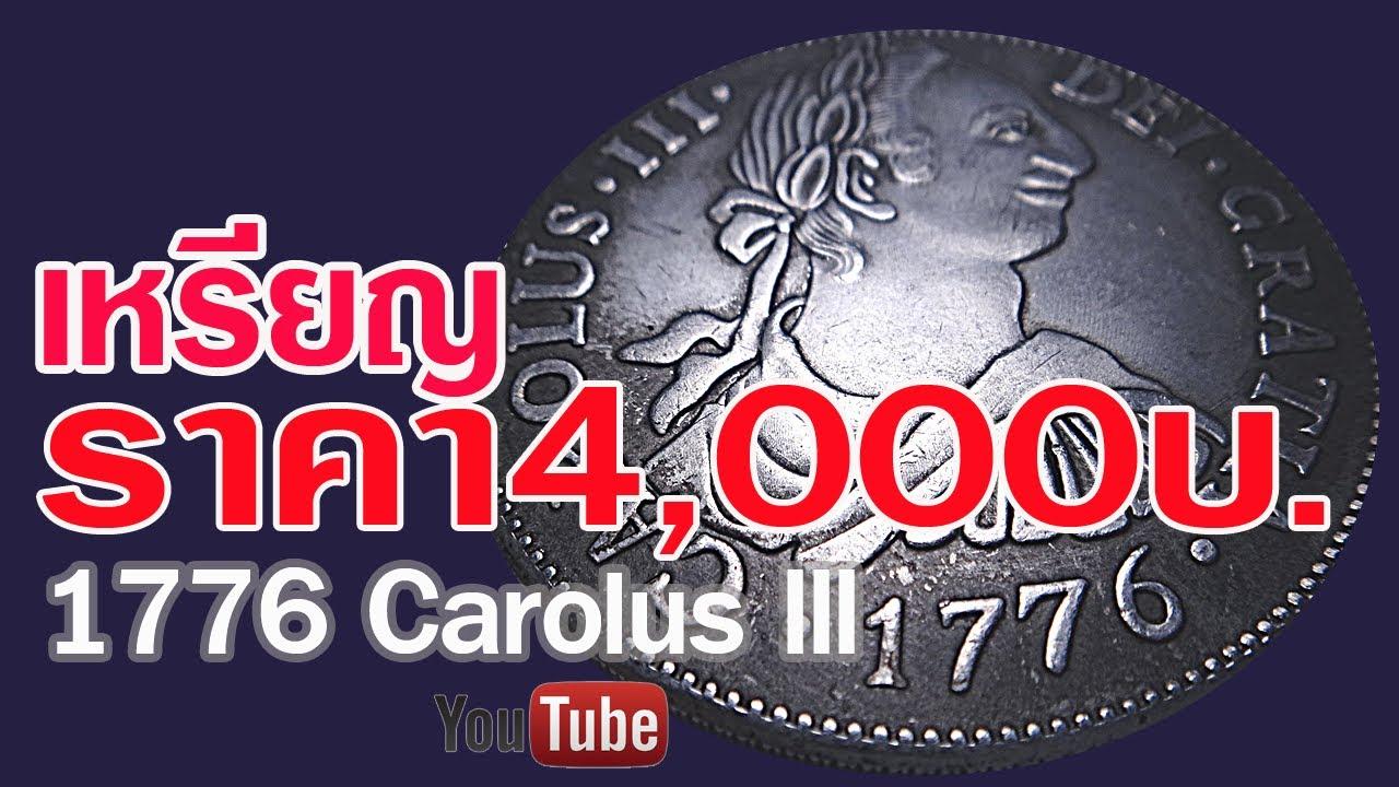 เหรียญสเปน1776 Hispan Carolus ราคา4000บาท
