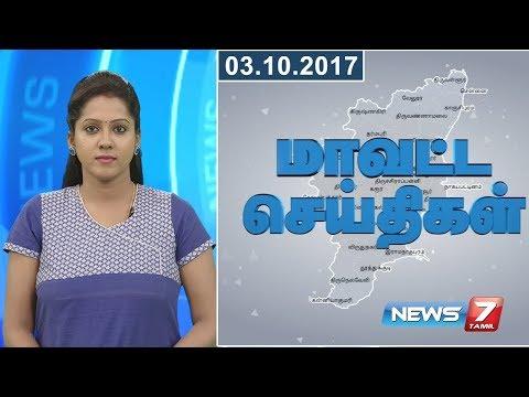 Tamil Nadu District News | 03.10.2017 | News7 Tamil