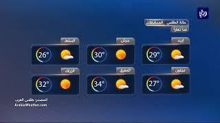 النشرة الجوية الأردنية من رؤيا 28-8-2017