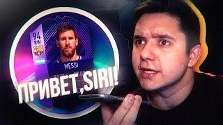 FIFA 18 - ДРАФТ С СИРИ