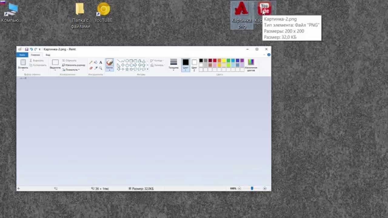 Как сделать иконку для windows