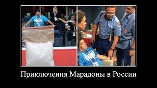 Смешные демотиваторы про Чемпионат Мира по футболу 2018 в России