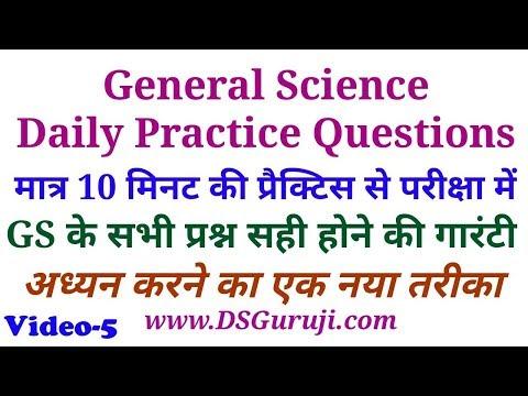 General Science Daily Practice Questions-5 LDC 2018, Women Supervisor, RAS, RPSC, RSMSSB, RRB, SSC