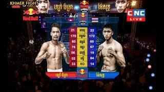 ឡៅ ចិត្រា vs ម៉ៃសុត (ថៃ), CNC Kun Khmer Boxing 30/03/2019