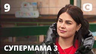 Валерия - мама без правил – Супермама 3 сезон – Выпуск 9