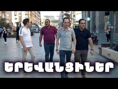 Yerevanciner - Qez Sirum em Yerevan (2020)