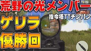 【荒野行動】荒野の光メンバーゲリラ優勝!指令塔チンパンの立ち回り!!