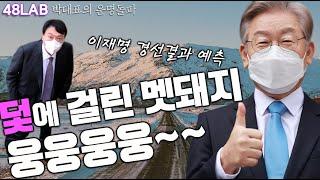 [박대표의 운명돌파] 윤석열 야당대선후보로 위험한 이유, 민주당 썩게 만든 장본인은 억울하다 이재명 후보 1…