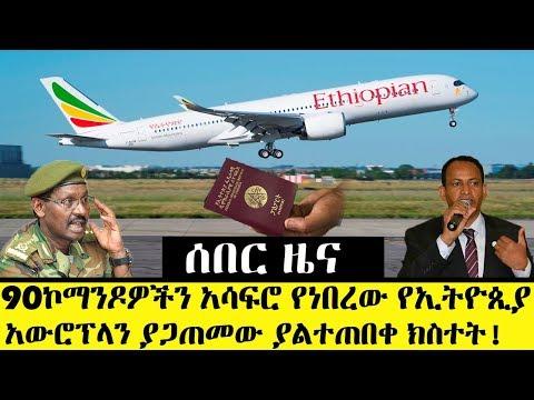 Ethiopia፡ 90 ኮማንዶዎችን አሳፍሮ የነበረው የኢትዮጲያ አውሮፕላን – ፓስፖርት ላይ የወጣ አዲስ ህግ – ፍጹም አረጋ መልዕክት እና ሌሎችም መረጃዎች