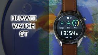 ОПЫТ | Huawei Watch GT - когда не стоит доверять свое здоровье…