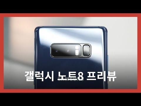 미리 만나본 삼성 갤럭시 노트8! 컬러 선택 가이드!