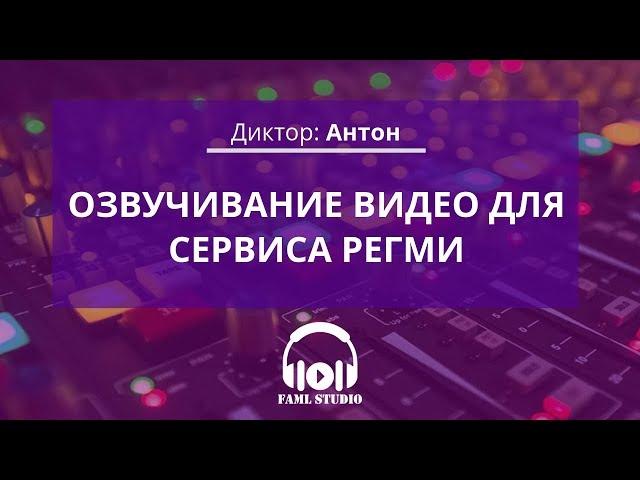 Пример озвучивания видео | Диктор: Антон ▶ FAML.STUDIO