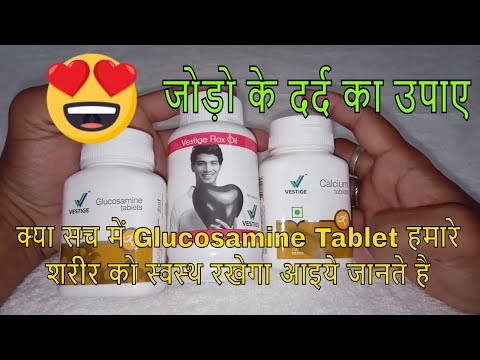 Vestige Glucosamine Tablets Benefits & Review In Hindi   Joints Pain  vestige Glucosamine 8700186853