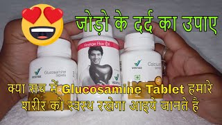 Vestige Glucosamine Tablets Benefits & Review In Hindi | Joints Pain |vestige Glucosamine 8700186853