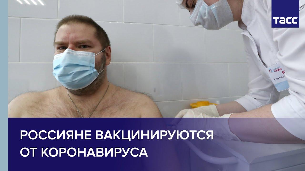 Россияне вакцинируются от коронавируса