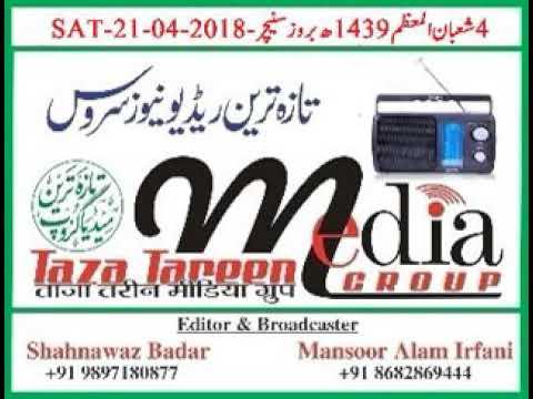 ताज़ा तरीन रेडियो न्यूज़ बुलेटन 21-04-2018/Taza Tareen Radio News by Mansoor Alam irfani