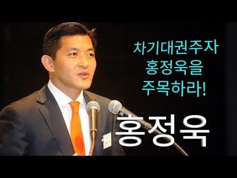 108. 차기대권주자  홍정욱을 주목하라!
