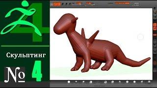 4. Zbrush- скульптинг. Основа фигуры. Уроки самообучения