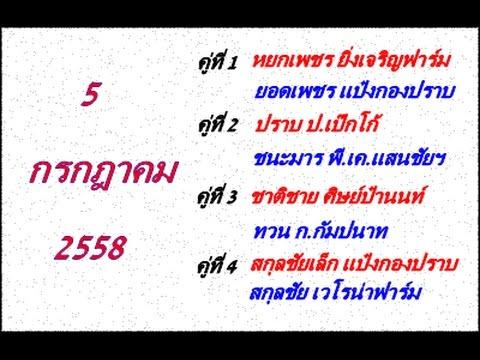 วิจารณ์มวยไทย 7 สี อาทิตย์ที่ 5 กรกฎาคม 2558