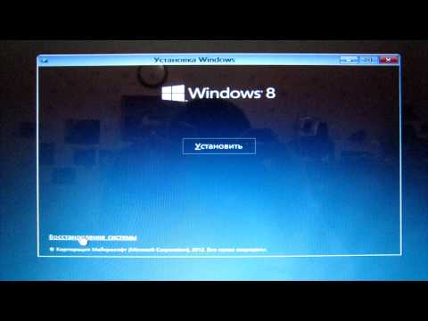 Windows 8. Средства восстановления системы.