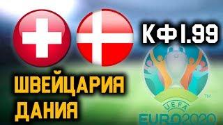 26.03.2019 Швейцария - Дания - 3:3. Обзор отборочного матча Евро-2020