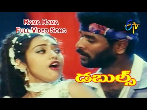 Rama Rama Full Video Song | Doubles | Prabhu Deva | Meena | Vivek | Sangeetha | ETV Cinema