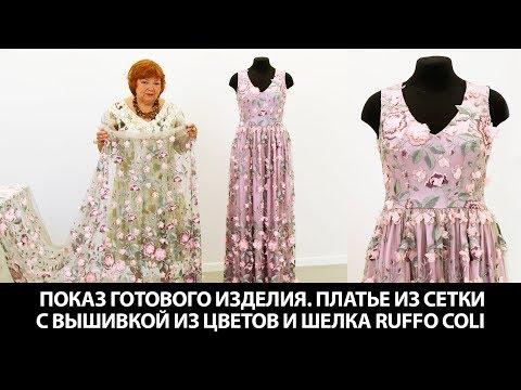 Открытое шелковое платье с обьемной вышивкой цветами отрезное по талии в перламутрово-розовом цвете