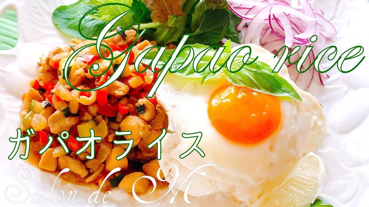 野菜たっぷりガパオライス 作り方 友人のお店の人気メニュー【簡単レシピ】
