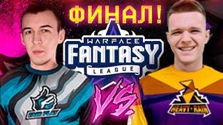 ТУРНИР WARFACE: FANTASY LEAGUE ! HeavyRain vs. Fair_Play (Крымский,Йода) ИГРА #7 (ФИНАЛ)