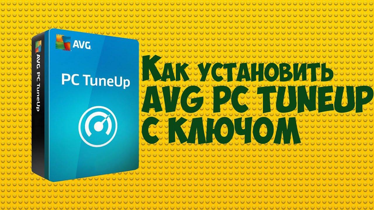 tuneup на русском с ключом