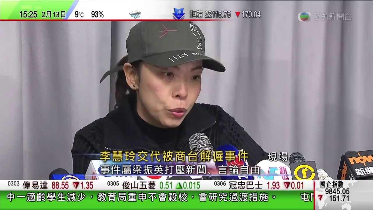 2014.2.13 李慧玲交代被商臺解僱事件 Clip - YouTube