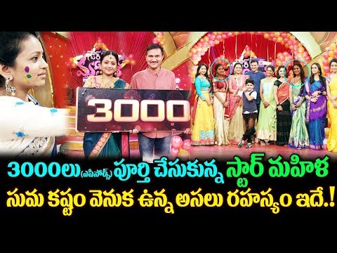 Star Mahila Compiled 3000 Episodes | Anchor Suma | Suma Latest News | Top Telugu Media