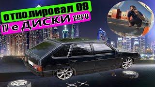 СОБРАЛ ВАЗ 2109. отполировал кузов-блестит как алмаз.17 диски zero на 09. обработка кузова от гнили