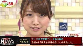 フジ・三田友梨佳アナ、平昌五輪の取材中に「暴力をふるわれるシーンも...