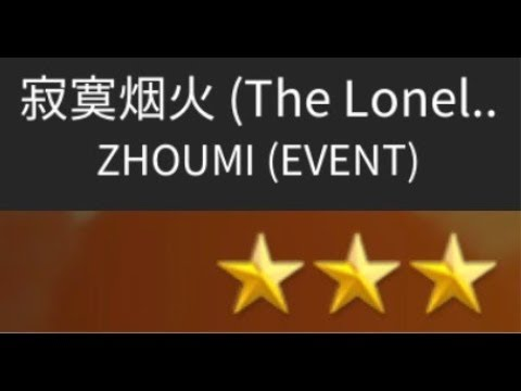 Superstar SMTown - ZhouMi - 寂寞烟火 (The Lonely Flame) (Hard) #LumiToProve