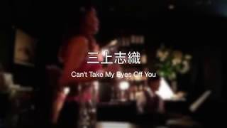 Can't Take My Eyes Off You (君の瞳に恋してる)」 三上志織(Vo) さと...