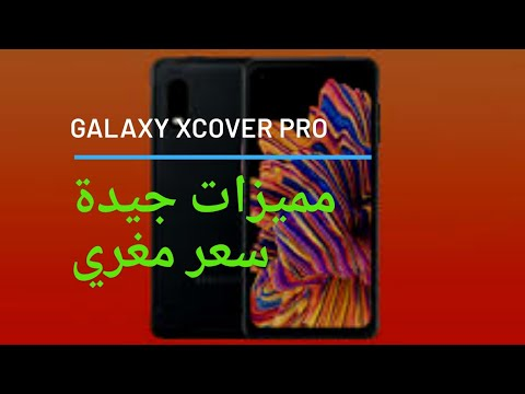 samsung-galaxy-xcover-pro-مميزات-وسعر-الهاتف