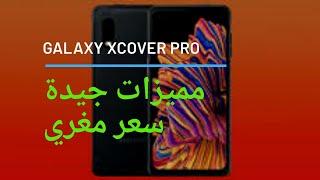 Samsung galaxy XCOVER PRO مميزات وسعر الهاتف
